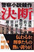 決断 / 警察小説競作