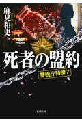 死者の盟約 / 警視庁特捜7