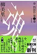 魂 / 命四部作第2幕