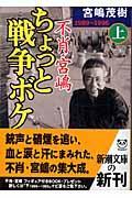 不肖・宮嶋ちょっと戦争ボケ 上(1989~1996)