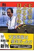 """天皇家の""""ふるさと""""日向をゆく"""