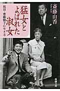猛女とよばれた淑女 / 祖母・齋藤輝子の生き方