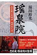 瑤泉院 / 忠臣蔵の首謀者・浅野阿久利