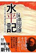 水平記 上巻 / 松本治一郎と部落解放運動の一〇〇年