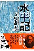 水平記 下巻 / 松本治一郎と部落解放運動の一〇〇年