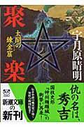 聚楽 / 太閤の錬金窟