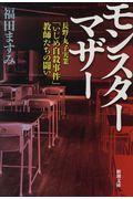 モンスターマザー / 長野・丸子実業「いじめ自殺事件」教師たちの闘い