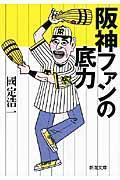 阪神ファンの底力