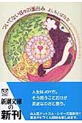 ついてない日々の面白み / yoshimotobanana.com9