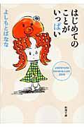 はじめてのことがいっぱい / yoshimotobanana.com2008