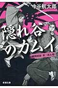 隠れ谷のカムイ / 秘闘秘録新三郎&魁