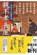 親不孝長屋 / 人情時代小説傑作選