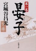 晏子 第1巻