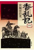 香乱記 第1巻