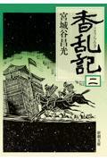 香乱記 第2巻