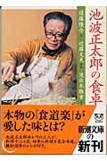 池波正太郎の食卓