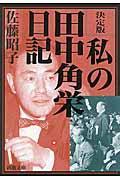 私の田中角栄日記 決定版