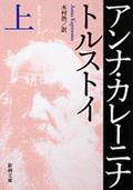 アンナ・カレーニナ 上巻 改版