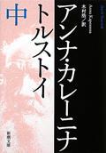 アンナ・カレーニナ 中巻 改版