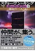 ダーク・タワー 2 〔上巻〕