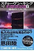 ダーク・タワー 2 〔下巻〕