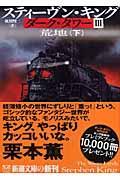 ダーク・タワー 3 〔下巻〕
