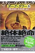 ダーク・タワー 4 〔上巻〕