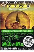 ダーク・タワー 4 〔中巻〕
