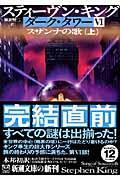 ダーク・タワー 6 〔上巻〕