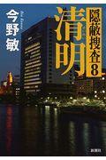 清明 / 隠蔽捜査8
