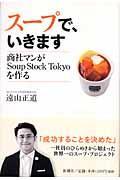 スープで、いきます / 商社マンがSoup Stock Tokyoを作る