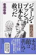 変見自在ジョージ・ブッシュが日本を救った