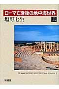 ローマ亡き後の地中海世界 上