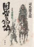 国盗り物語 前編