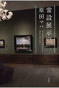 常設展示室 / Permanent Collection