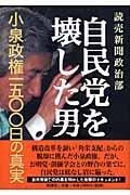 自民党を壊した男 / 小泉政権一五〇〇日の真実