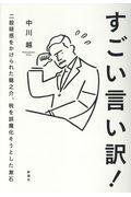 すごい言い訳! / 二股疑惑をかけられた龍之介、税を誤魔化そうとした漱石