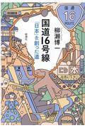 国道16号線 / 「日本」を創った道