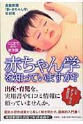 赤ちゃん学を知っていますか? / ここまできた新常識
