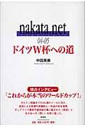 nakata.net 04ー05