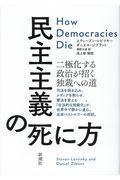 民主主義の死に方 / 二極化する政治が招く独裁への道