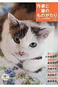 作家と猫のものがたり
