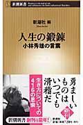 人生の鍛錬 / 小林秀雄の言葉
