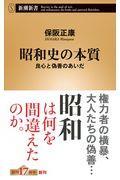 昭和史の本質 / 良心と偽善のあいだ