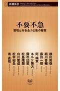 不要不急 / 苦境と向き合う仏教の智慧