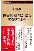 世界の知性が語る「特別な日本」