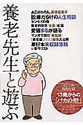 養老先生と遊ぶ / 養老孟司まるごと一冊