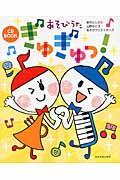 あそびうたぎゅぎゅっ! / CD BOOK