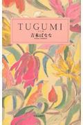 TUGUMI / つぐみ