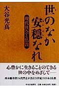 世のなか安穏なれ / 現代社会と仏教